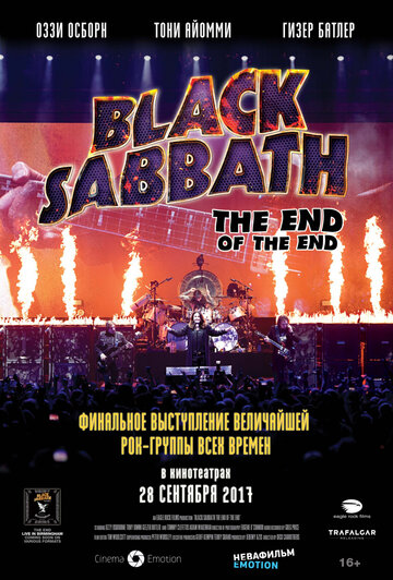 Black Sabbath the End of the End (2017)